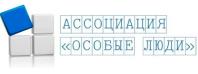 Логотип Ассоциация «Особые люди»