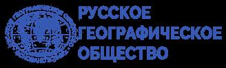 Логотип Русское географическое общество