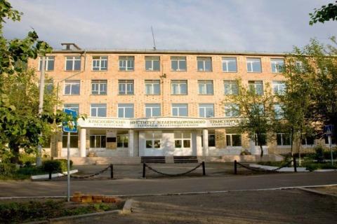 Красноярский институт железнодорожного транспорта - филиал Иркутского государственного университета путей сообщения
