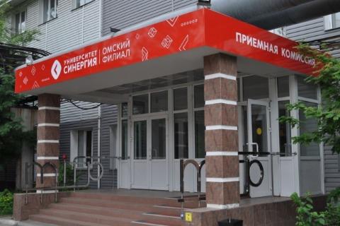 Омский филиал Московского финансово-промышленного университета «Синергия»