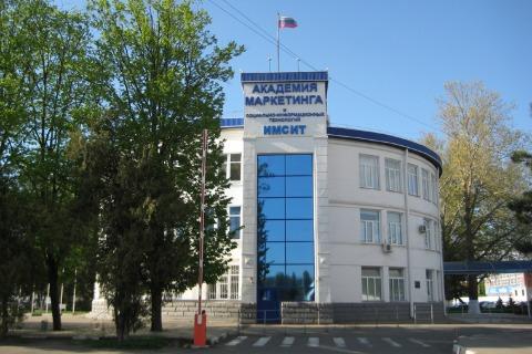 Академия маркетинга и социально-информационных технологий - ИМСИТ